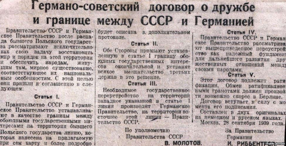 """Пакт Молотова-Риббентропа, согласно которому СССР и Германия, фактически, разделили между собой Польшу. Газета """"Правда"""", 1939 год."""