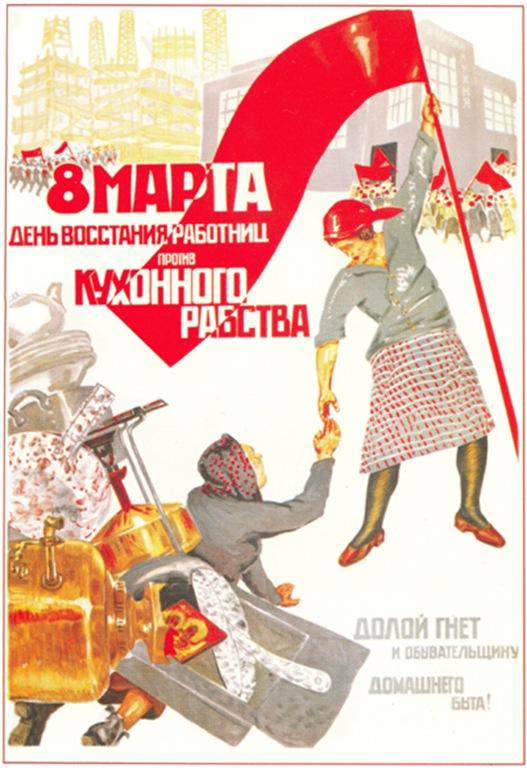 """Постер российских социалистов против """"кухонного рабства"""" и """"гнёта домашнего быта""""."""