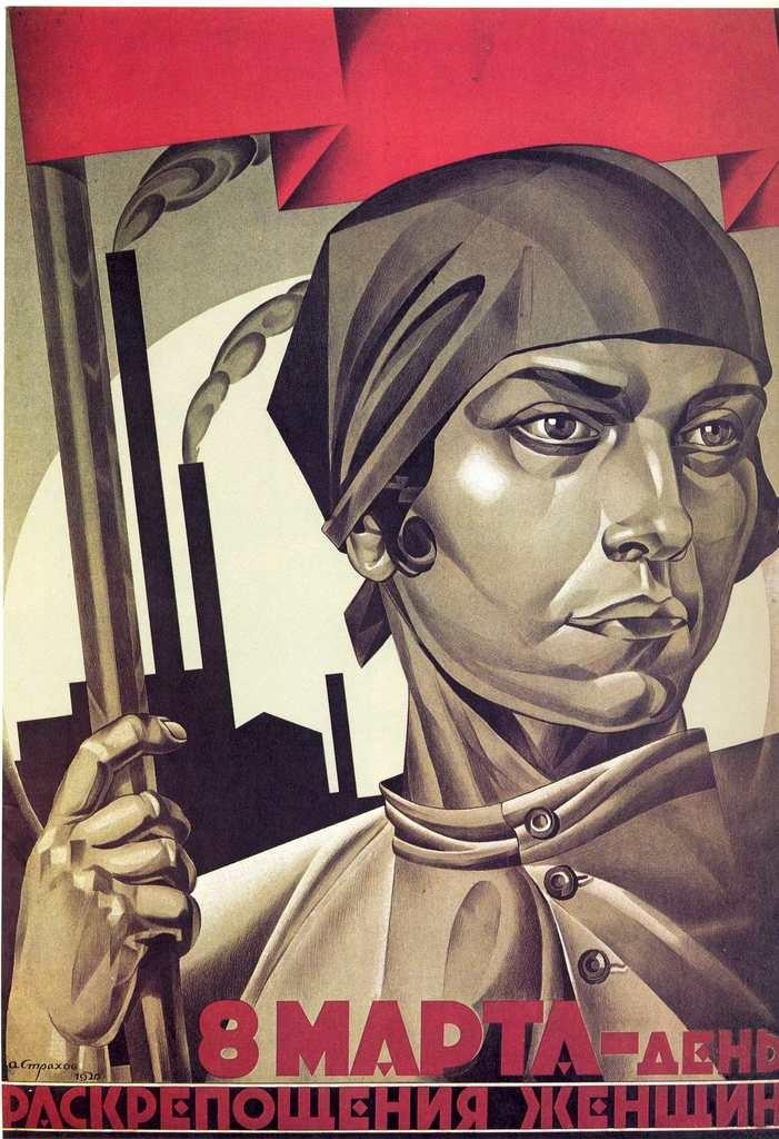 """Советский постер """"8 марта - День раскрепощения женщин"""""""