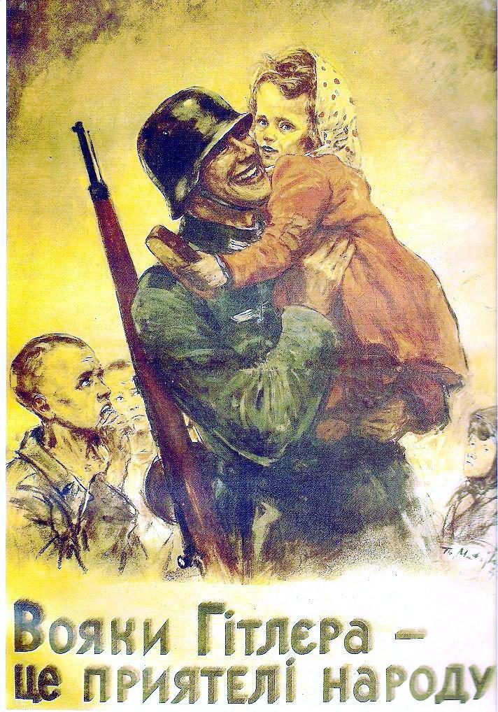 Агитационный плакат немецких оккупантов в Украине 1939 г.
