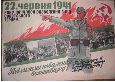 Агитационный плакат немецких оккупантов в Украине 1941 г.