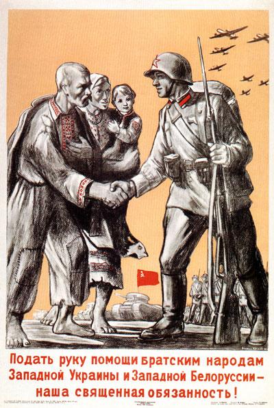"""Агитационный плакат, оправдывающий вторжение советских войск в восточную Польшу как """"помощь"""" белорусам и украинцам. 1939 г."""