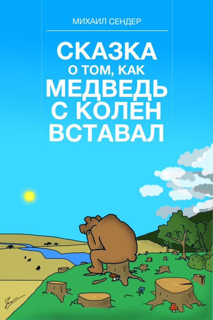 Михаил Сендер - Сказка о том, как медведь с колен вставал