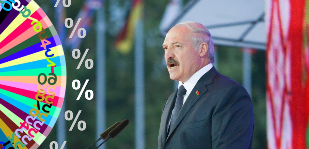 Лукашенко и выборы